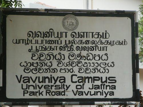 Vavuniya Campus of Jaffna University closed indefinitely