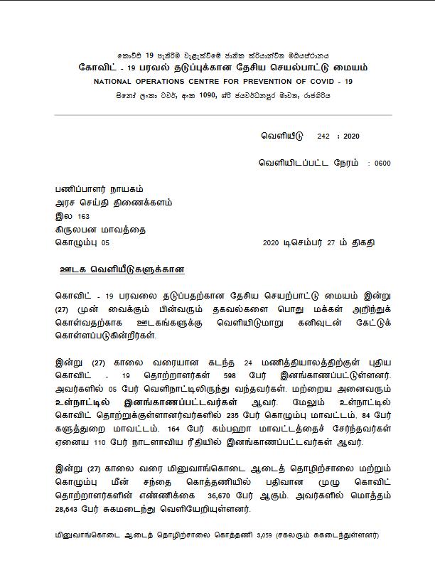Media statement in Tamil by NOCPCO