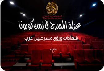 غلاف الكتاب الذي يضم شهادات المسرحيين العرب