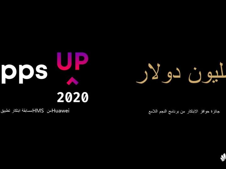 """تحت شعار """" الابتكار للجميع """" هواوي تطلق مسابقتها العالمية للمطورين في منطقة الشرق الأوسط"""