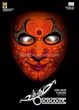 Uttama Villain Kamal Haasan's Tamil Movie in Australia (Melbourne, Sydney, Perth, Brisbane and Adelaide)