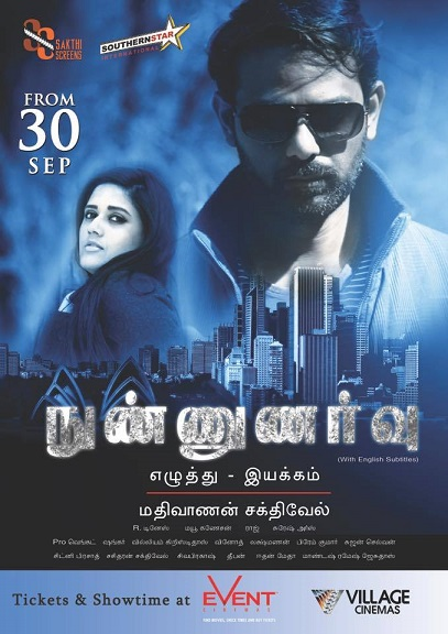 NunnUnarvu Tamil movie screening details for Melbourne