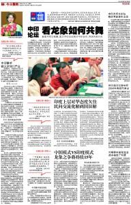 China India Forum I
