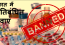 Complete list of Banned Medicines In India till 2018: If you take one, beware
