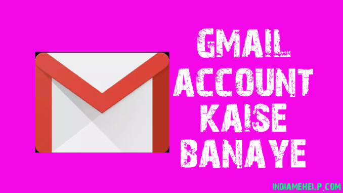 gmail par email account kaise banaye ki hindi jankari