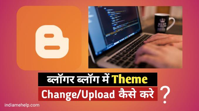 blogger me theme change kaise kare