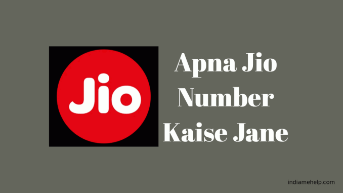 jio number kaise check kare
