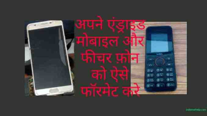 mobile format kaise mare