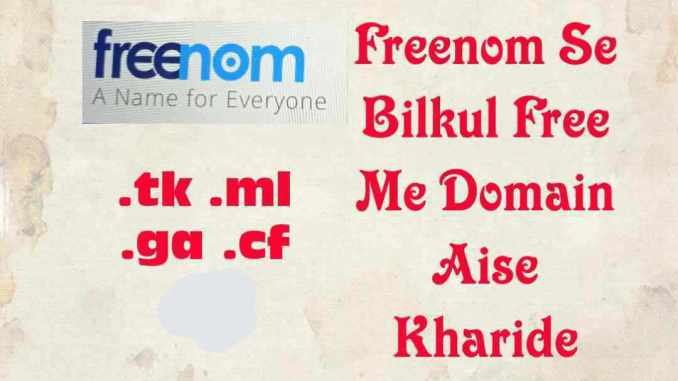 free me domain name kaise buy kare