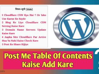 post me table of contents kaise add kare