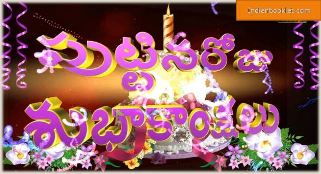 Happy birthday wishes in telugu text images kavithalu scripts for happy birthday sms in telugu 140 characters m4hsunfo