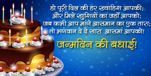 Happy Birthday Wishes Messages Quotes Images For Friends/Lovers