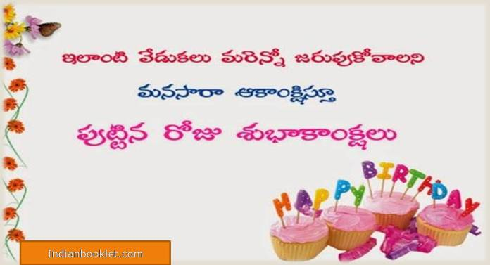 Brilliant Happy Birthday Wishes In Telugu Text Images Kavithalu Scripts Personalised Birthday Cards Veneteletsinfo