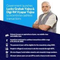 Lucky Grahak Yojana & Digi-Dhan Vyapar Yojana indian bureaucracy