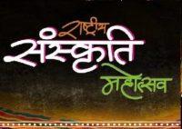 5th Rashtriya Sanskriti Mahotsav-IndianBureaucracy
