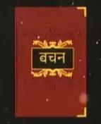 Modi unveils Vachana of Basavanna-indian bureaucracy