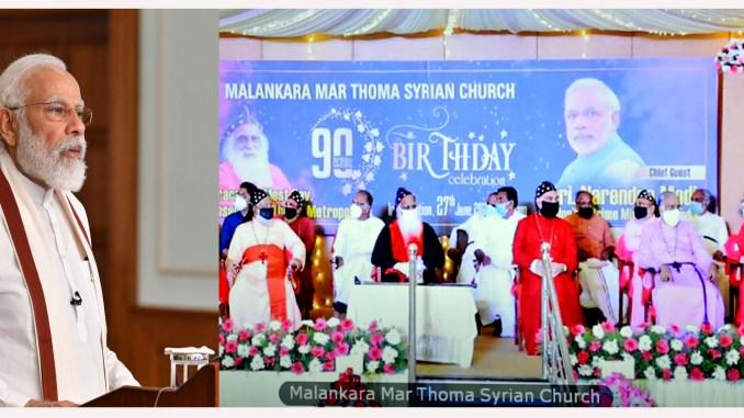 PM addresses the 90th Birth Anniversary of Rev. 'Dr. Joseph Mar Thoma Metropolitan