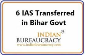 6 IAS transfer in Bihar Govt