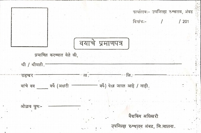 Certificate of Age in Maharashtra pdf Download आयु का प्रमाण पत्र