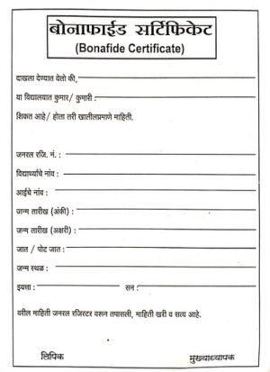 bonafide certificate application in Marathi pdf बोनाफाईड सर्टिफिकेट मराठी