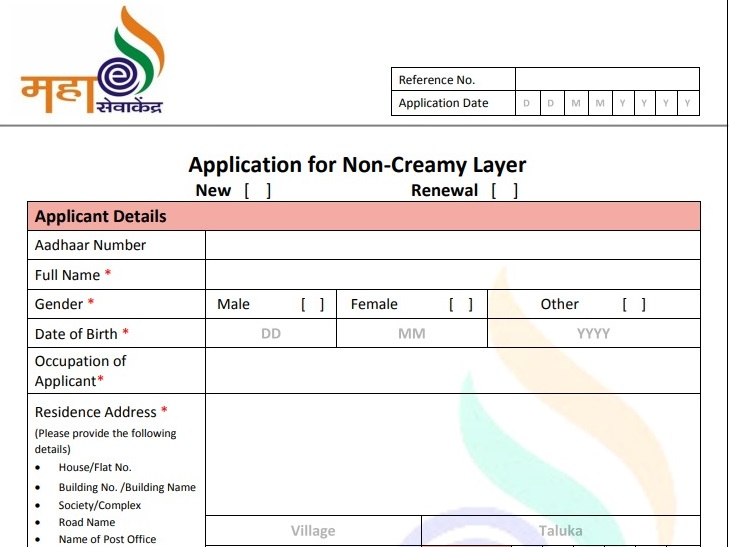 non creamy layer certificate maharashtra नॉन क्रीमी लेयर सर्टिफिकेट कागदपत्रे