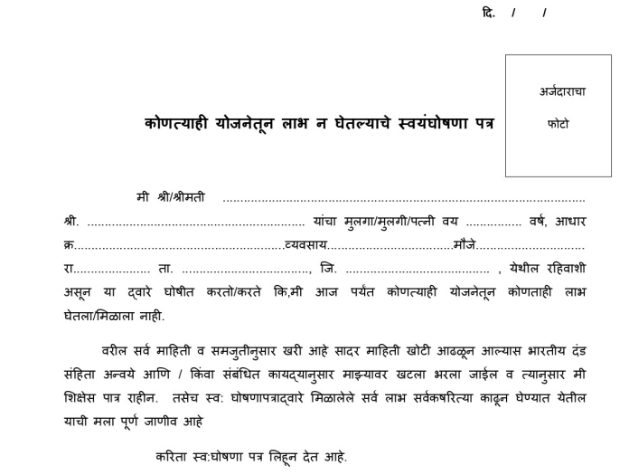 Self declaration of non-benefit of any scheme in Marathi स्वघोषणापत्र
