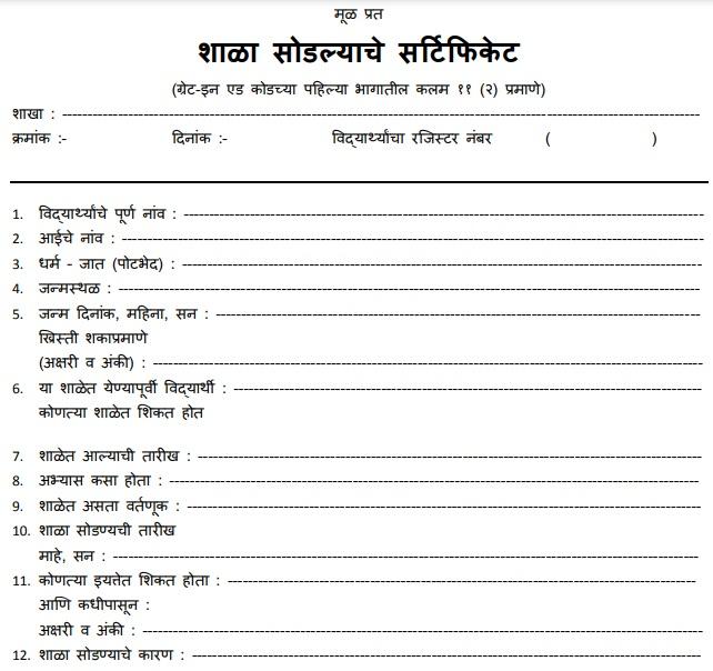 the school-leaving certificate format in Marathi