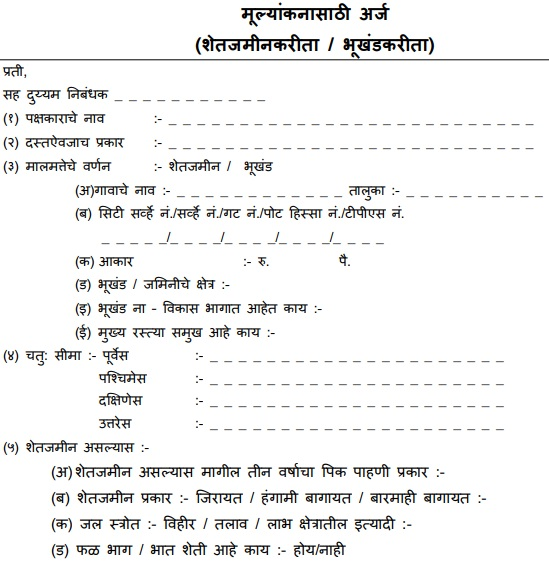 Government Valuation of Property Form in Marathi