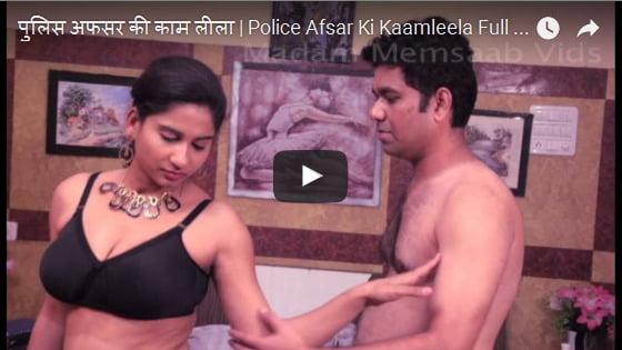 Police Afsar Ki Kaamleela Full Hindi Hot Short Movie 2016