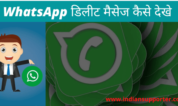whatsapp delete messages kaise dekhe