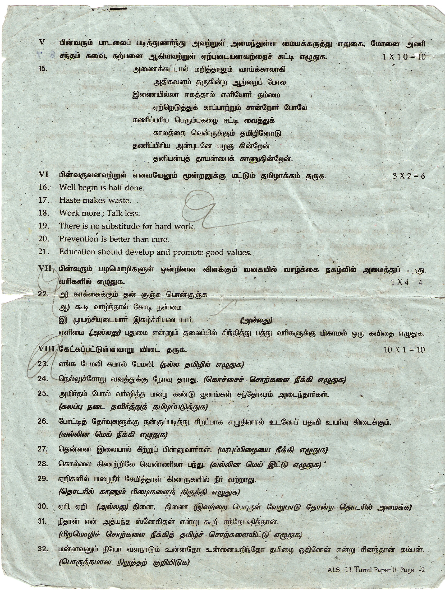 Tamil Nadu State TAMIL PAPER II model question papers