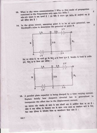 CBSE CBSE XII Physics (Theory) final exam paper model