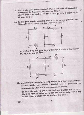CBSE CBSE XII Physics (Theory) final exam paper model