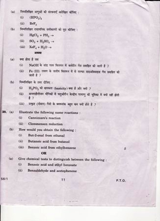 CBSE CBSE XII Chemistry (Theory) final exam paper model