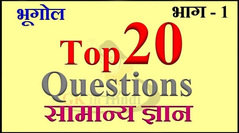 Indian Geography GK Questions-2
