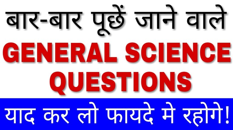 Single Liner Top 50 Important Science GK Questions for HSSC/SSC/REET/CTET exams. Get Single Liner Top 50 Important Science GK Questions Notes