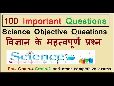60 Important General Science GK Questions 2018 for HSSC/SSC/HTET/CTET/TET/REET Exam. Get 60 Important General Science GK Questions 2018 HTET.