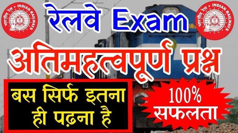 Loco Pilot Group C-D Study Material RRB Railway RRB Railway Group C-D Loco Pilot GK Questions Practice Sets Hindi Note