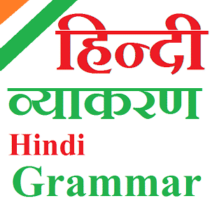 Hindi Grammar समास और भेद HSSC HTET CTET REET UPTET