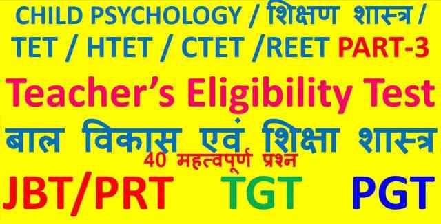 CTET Study Material Hindi English Notes Download Free PDF