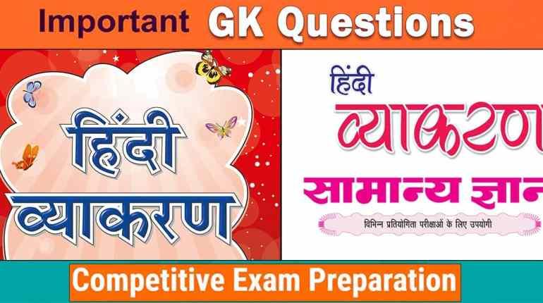 Hindi Grammar Questions Answers 101-150 HTET CTET HPTET UPTET
