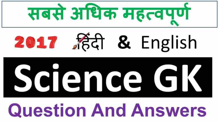 Science GK Questions 801-813 Download PDF HSSC HTET HPTET