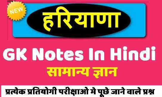 Haryana HSSC GK Questions Current Affairs Hindi 2019 Hssc-Htet & HCS