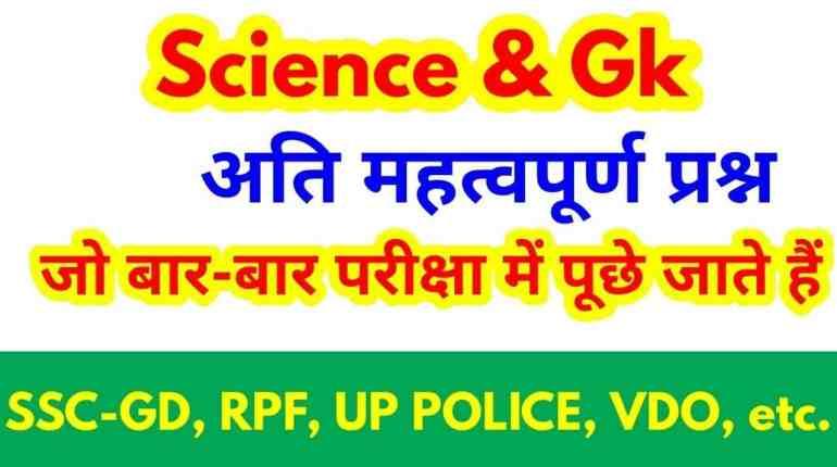 Science Gk Questions 814-840 HSSC HTET HPTET UPTET Science Notes Hindi
