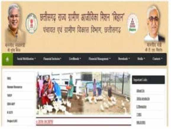 Chhattisgarh State Rural Livelihood Mission (Bihan) Recruitment 2019: Apply for 27 block project manager and other posts