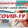 COVID 19 Lockdown These 10000 government jobs are waiting for your application chance for 10th 12th graduate