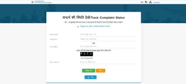 jansunwai Online portal complaint status