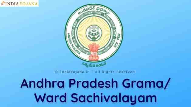 AP Grama Sachivalayam Merit List