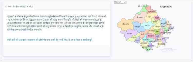 ApnaKhata Rajasthan Jamabandi Copy Online