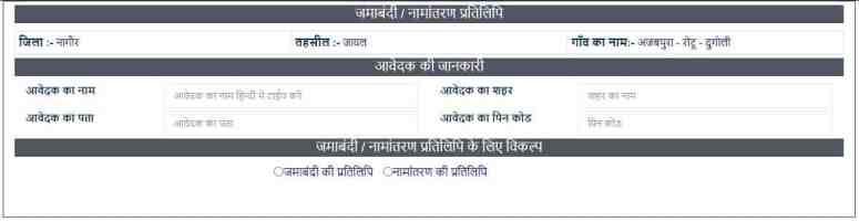 e Dharti Rajasthan Jamabandi Copy
